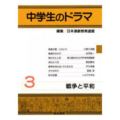 中学生のドラマ  3 /晩成書房/日本演劇教育連盟