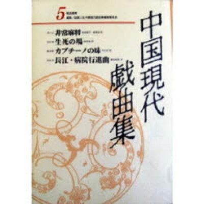 中国現代戯曲集  第5集 /晩成書房/話劇人社