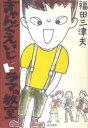 ぎゃんぐえいじ-ドラマの教室   /晩成書房/福田三津夫