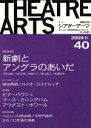 シアタ-ア-ツ 第二次 40(2009秋号) /AICT日本センタ-/AICT日本センタ-