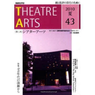 シアタ-ア-ツ 第三次 43(2010夏号) /AICT日本センタ-