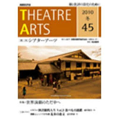 シアタ-ア-ツ 第三次 45(2010冬) /AICT日本センタ-