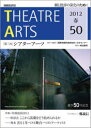シアタ-ア-ツ 第三次 50(2012春) /AICT日本センタ-