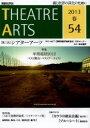シアタ-ア-ツ 第三次 54(2013春) /AICT日本センタ-