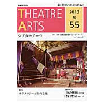 シアタ-ア-ツ  55(2013夏) /AICT日本センタ-