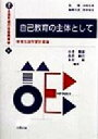 講座主体形成の社会教育学  4 /北樹出版/鈴木敏正