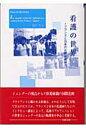 看護の世界 フランスと日本の比較組織論  /北樹出版/原山哲