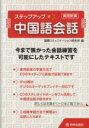 ステップアップ中国語会話   /柏伸出版社/国際コミュニケ-ション研究所