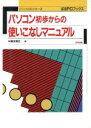 パソコン初歩からの使いこなしマニュアル PC-9800シリ-ズ  /ぱる出版/藤田博史(コンピュ-タ)