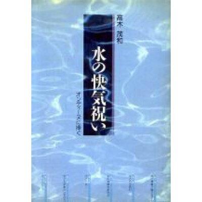 水の快気祝い オンディ-ヌに捧ぐ  /ぱる出版/高木茂和