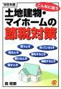 土地建物・マイホ-ムの節税対策 こんなに違う '98年度 /ぱる出版/森昭憲