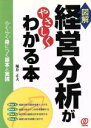 経営分析がやさしくわかる本 図解  /ぱる出版/堀井正夫