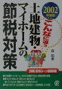土地建物・マイホ-ムの節税対策 こんなに違う 2002年度版 /ぱる出版/森昭憲