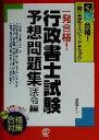 一発合格!行政書士試験予想問題集  法令編 /ぱる出版/飯田サトシ