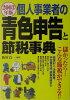 個人事業者の青色申告と節税事典  2003年版 /ぱる出版/新村貢一