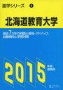北海道教育大学 '15 受験用 進学シリーズ 4 本/雑誌 / 富士コンテム