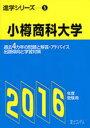 小樽商科大学 過去4カ年の問題と解答・アドバイス 2016年度受験用 /富士コンテム