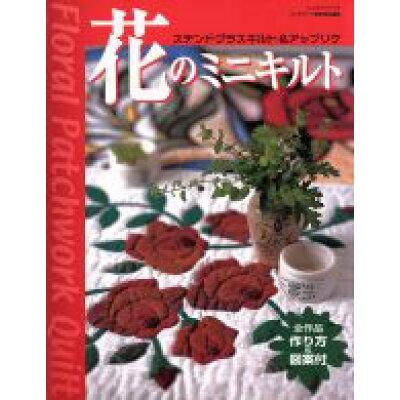 花のミニキルト ステンドグラスキルト&アップリケ  /パッチワ-ク通信社