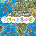 子供の太陽系 日本語版  /フォ-イン