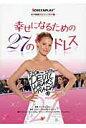 幸せになるための27のドレス 名作映画完全セリフ音声集  ドット改訂版/フォ-イン/アライン・ブロッシュ・マッケンナ