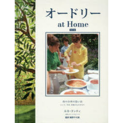 オードリーatHome 母の台所の思い出レシピ、写真、家族のものがたり  改訂版/フォ-イン/ルカ・ドッティ