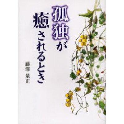 孤独が癒されるとき   /本願寺出版社/藤澤量正