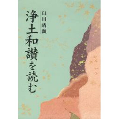 『浄土和讃』を読む   /本願寺出版社/白川晴顕