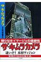 ザ・キムラカメラ The word of photo montage  /エフ企画(パロル舎)/木村恒久