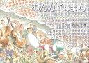おんがくのまち   /エフ企画(パロル舎)/青山邦彦