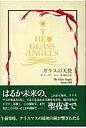 ガラスの天使   /エフ企画(パロル舎)/スザン・ヒル