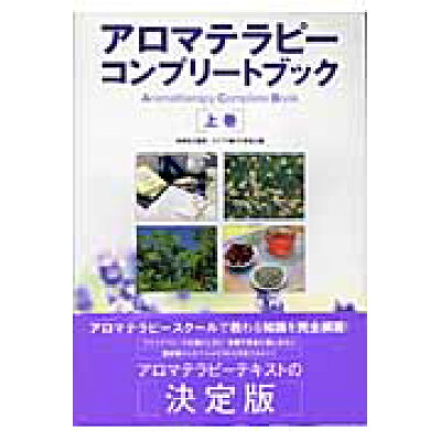 アロマテラピ-コンプリ-トブック  上巻 第2版/BABジャパン/ライブラ香りの学校