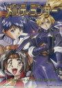 メルティランサ-銀河少女警察2086アンソロジ-   /ホビ-ジャパン