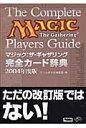 マジック:ザ・ギャザリング完全カ-ド辞典  2004年度版 /ホビ-ジャパン/ゲ-ムギャザ編集部