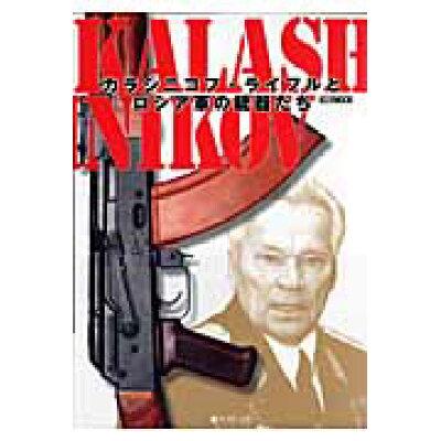 カラシニコフ・ライフルとロシア軍の銃器たち   /ホビ-ジャパン