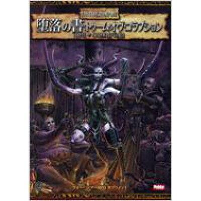 堕落の書:トゥ-ム・オヴ・コラプション ウォ-ハンマ-RPGサプリメント  /ホビ-ジャパン/ロバ-ト・J.シュワルブ