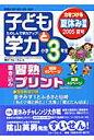 子どもと学力小学3年生  2005夏号 /フォ-ラム・A