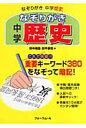 なぞりがき中学歴史   /フォ-ラム・A/田中福雄