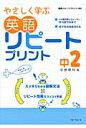 やさしく学ぶ英語リピ-トプリント  中2 新版/フォ-ラム・A/中島勝利