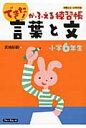 言葉と文 できた!がふえる練習帳 小学6年生 /フォ-ラム・A/宮崎彰嗣