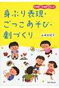 身ぶり表現・ごっこあそび・劇づくり 幼稚園・保育園で楽しむ  /フォ-ラム・A/山崎由紀子