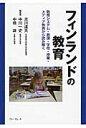 フィンランドの教育 教育システム・教師・学校・授業・メディア教育から読  /フォ-ラム・A/北川達夫