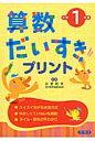 算数だいすきプリント  小学1年生 改訂新版/フォ-ラム・A/星野和夫