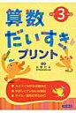 算数だいすきプリント  小学3年生 改訂新版/フォ-ラム・A/星野和夫