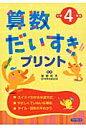 算数だいすきプリント  小学4年生 改訂新版/フォ-ラム・A/星野和夫