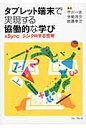 タブレット端末で実現する協働的な学び xSyncシンクロする思考  /フォ-ラム・A/中川一史