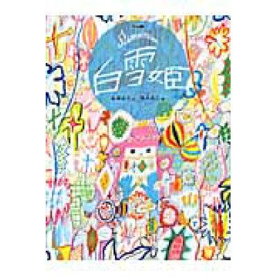 白雪姫 グリム童話  /フェリシモ出版/岩瀬成子