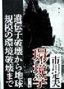 環境学 遺伝子破壊から地球規模の環境破壊まで  第3版/藤原書店/市川定夫