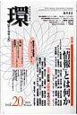 環 歴史・環境・文明 vol.20 /藤原書店