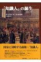 「知識人」の誕生 1880-1900  /藤原書店/クリストフ・シャルル