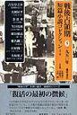 戦後占領期短篇小説コレクション  5(1950年) /藤原書店/紅野謙介